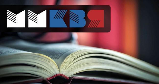 ММКВЯ - Московская международная книжная выставка-ярмарка