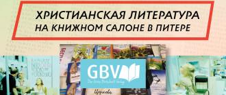 GBV-Knizhny-Salon-Vystavka-Knigi-Sankt-Peterburg